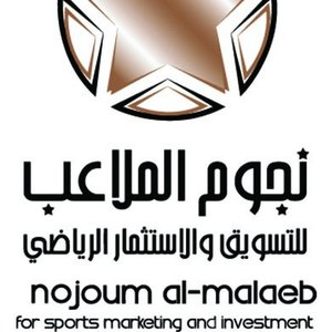 NOJOUM AL MALAEB FOR SPORTS MARKETING AND INVESTEMENT logo